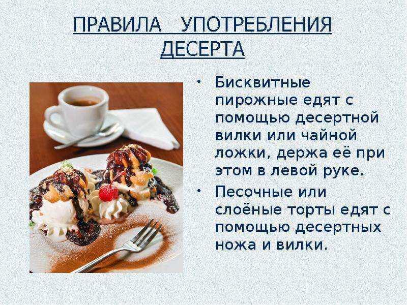 Как есть десерт