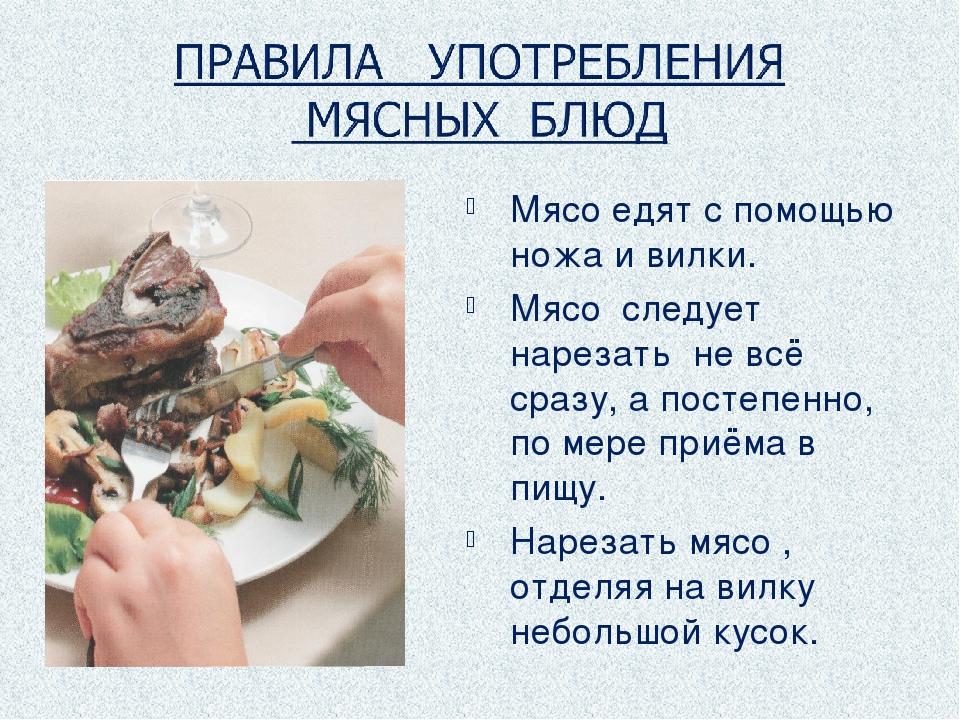Как есть мясо