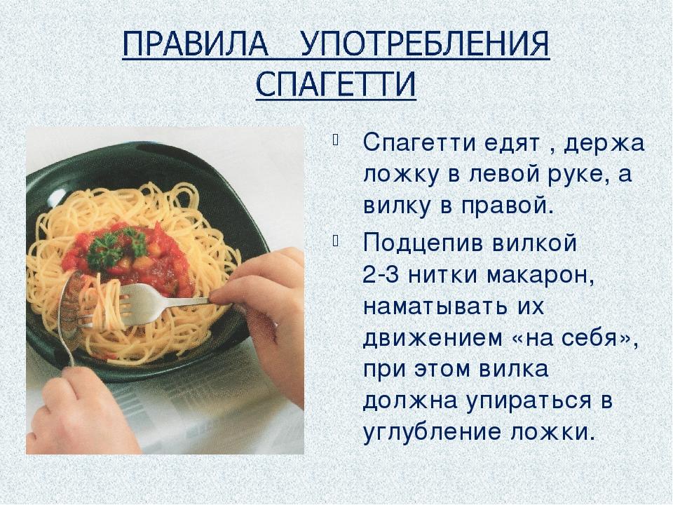 Как есть спагетти