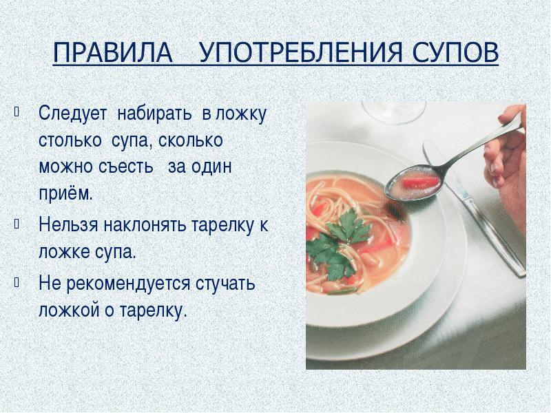 Употребление супов
