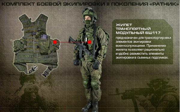 "Разработка ""Ратник-2"""